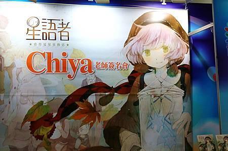 103漫博-Chiya簽名會01