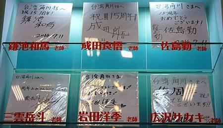 103漫博-角川15週年簽名板展示01