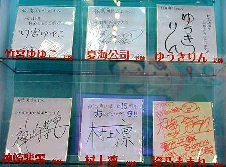 103漫博-角川15週年簽名板展示02