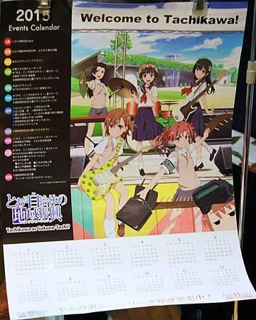 2014立川-菊川園02