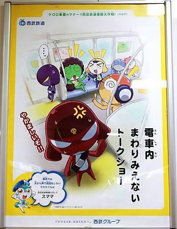 2014西武鐵道3