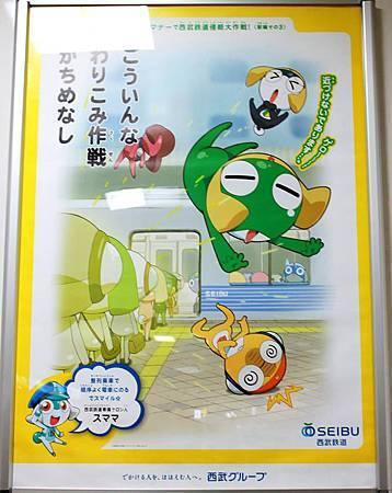 2014西武鐵道4