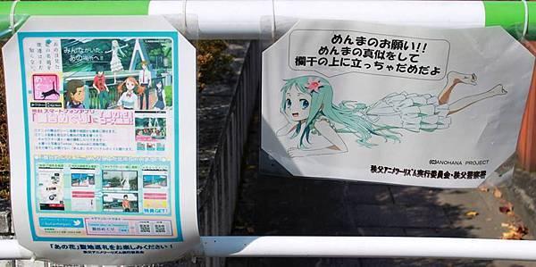 2014秩父橋3