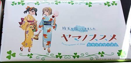 2014飯能-タイムズマート便利商店07