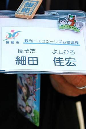 2014飯能-天覽山01