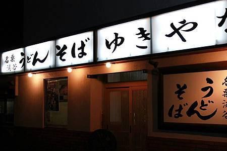 2014飯能-名栗溪谷01