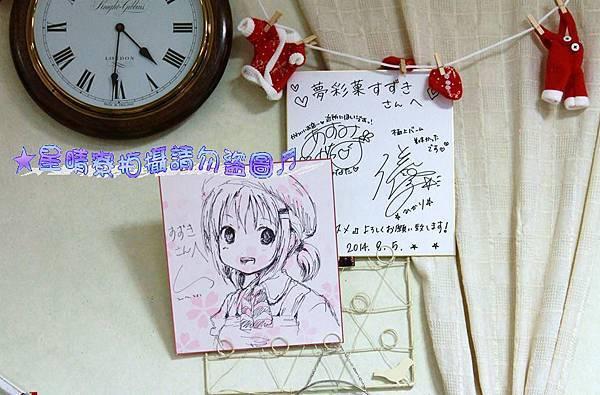 2014飯能-夢彩菓08