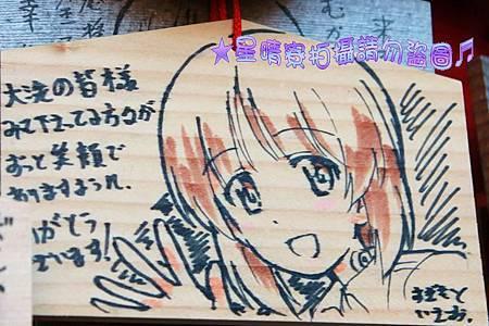 2014大洗磯前神社18