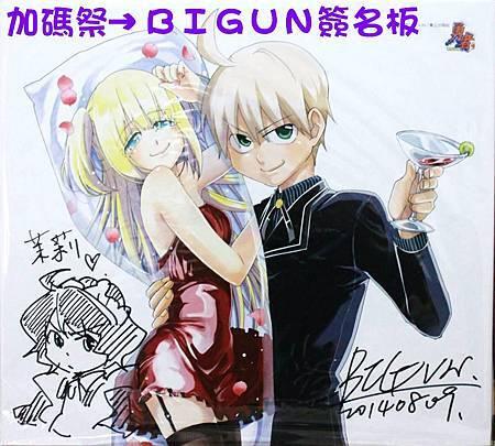 加碼祭-BIGUN簽名板