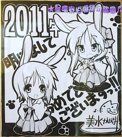 2014鷲宮-大酉茶屋18