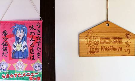 2014鷲宮電台04