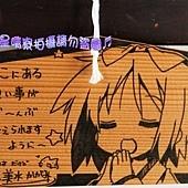 2014鷲宮電台15