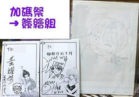 加碼祭→手繪版+手繪原攪