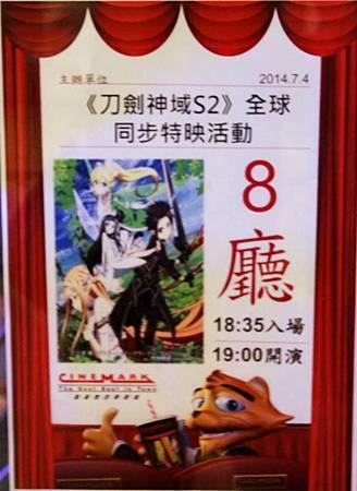 103SAOII全球同步特映會01