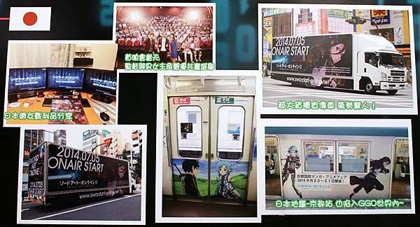 103SAOII動畫設定展-看版07
