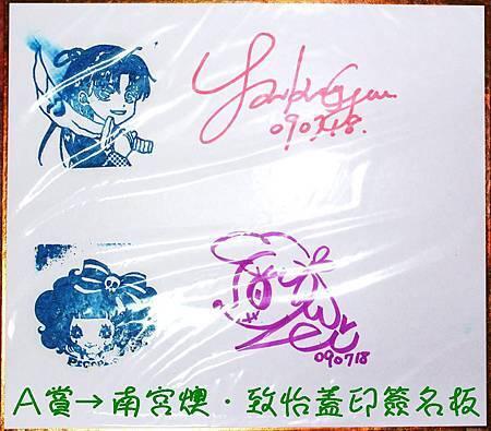 盛夏祭A賞.JPG