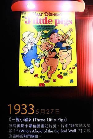 迪士尼90週年展09