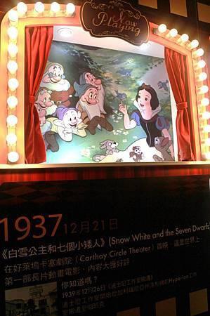 迪士尼90週年展10