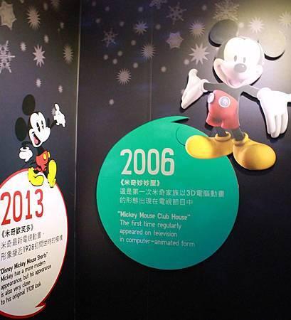 迪士尼90週年展46