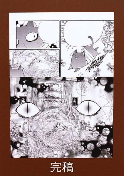 104高雄夢哈尼-分鏡稿11