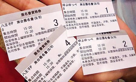 104漫博-ゆよゆっぺ&八王子P簽名會