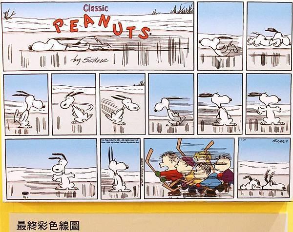 104走進花生漫畫史努比65週年特展32