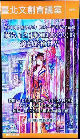 104藤ちょこ講座-角川動漫教育01