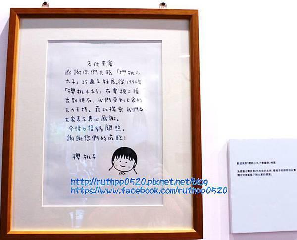 104櫻桃小丸子學園祭25週年特展04