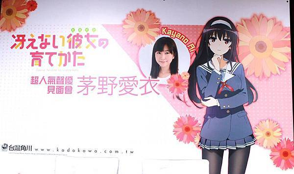 105動漫節-茅野愛衣見面會02