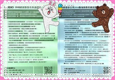 105動漫節-蔡鴻忠簽名會07
