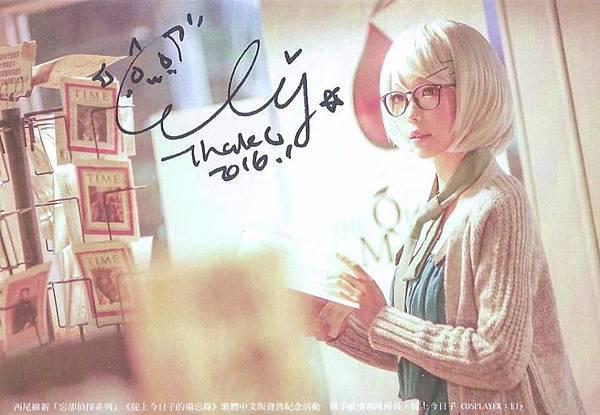 Ely簽名書+卡05