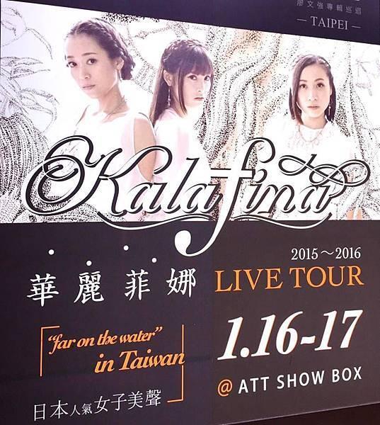 Kalafina 2016巡迴演唱會in台灣02