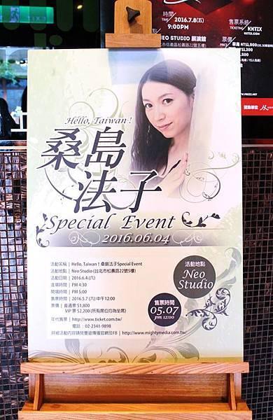 105桑島法子Special Event02