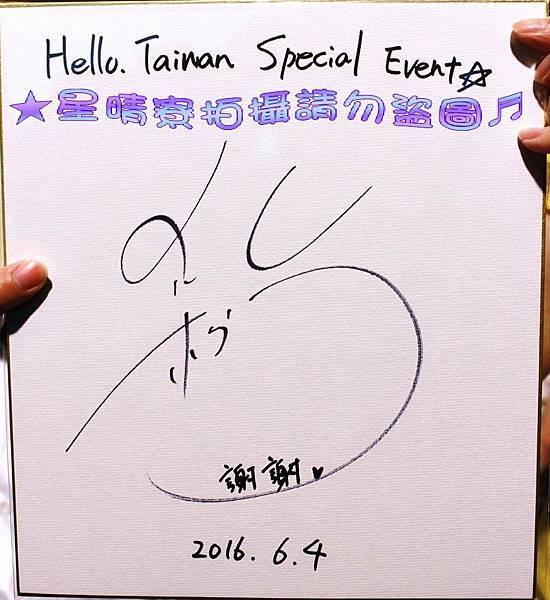 105桑島法子Special Event04