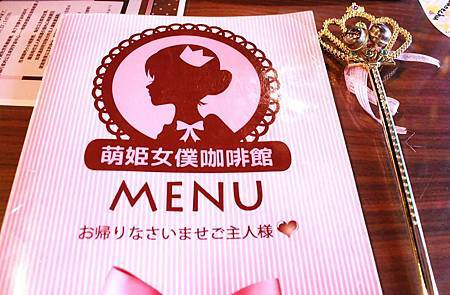 10503萌姬女僕咖啡館01
