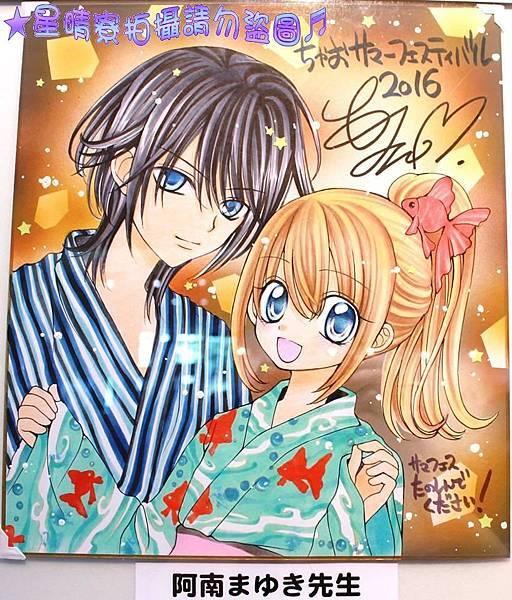2016CIAO&SHOCOMI夏祭-手繪板01