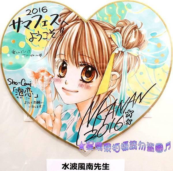 2016CIAO&SHOCOMI夏祭-手繪板03
