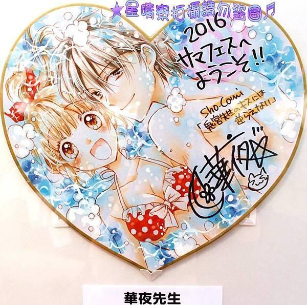 2016CIAO&SHOCOMI夏祭-手繪板04