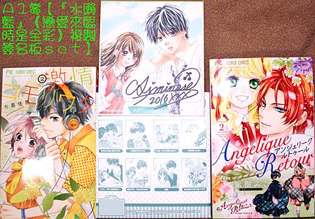 日本少女漫畫祭A1賞.PNG