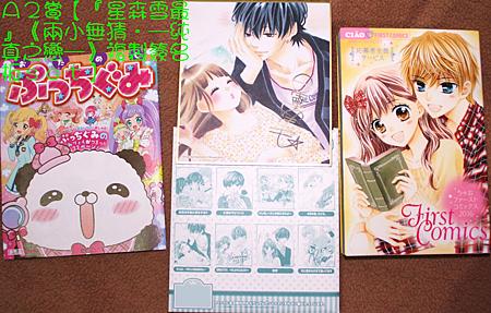日本少女漫畫祭A2賞.PNG