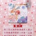 2016年第四屆夢Honey嘉年華-看板30