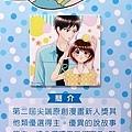 2016年第四屆夢Honey嘉年華-看板33