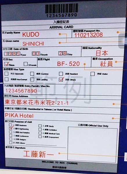106動漫節-諏訪道彥&渡邊哲也&王士豪座談會22
