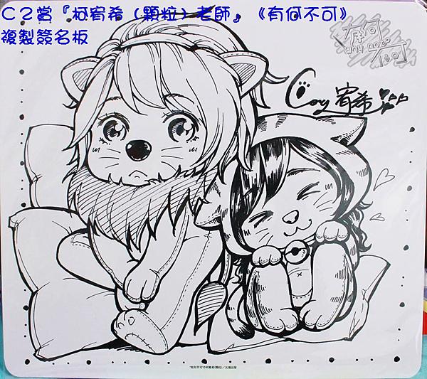 春日祭C2賞.png