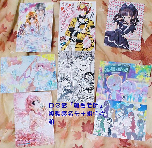 春日祭D2賞.png