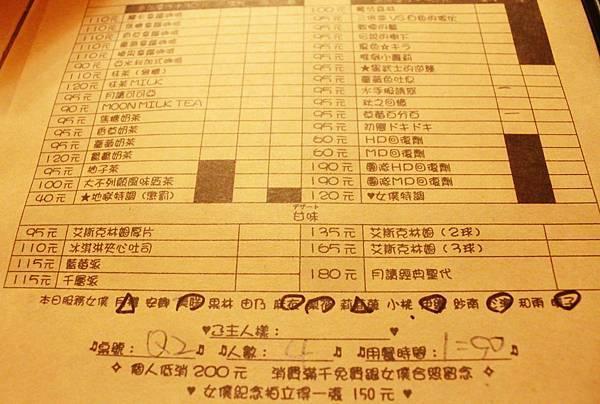 1060408月讀女僕咖啡本館-萌萌兔兔Maid日03