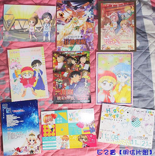 三倍祭E2賞.png