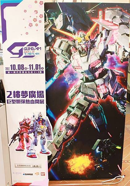 106GUNDAM docks at台灣-看板03