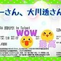 戰國BASARA關原祭in台北01