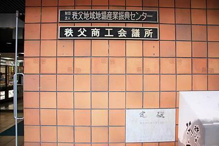 2017秩父驛&地場產業中心02